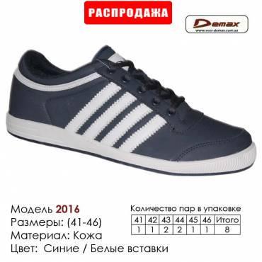 Кроссовки Demax кожа - 2016 синие | белые вставки. Купить кроссовки в Одессе.