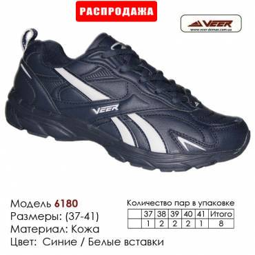 Купить спортивную обувь, кожа, кроссовки Veer в Одессе - 6180 синие | белые. Купить кроссовки в Одессе.