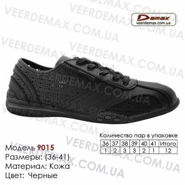 Кроссовки Demax 36-41 кожа, сетка - 9015-2 черные. Купить кроссовки в Одессе.