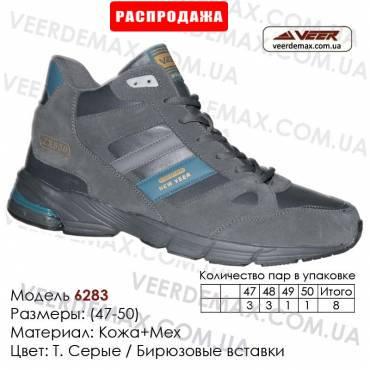 Кроссовки теплые Veer зима, мех, 47-50, кожа - 6283 т. серые, синие вставки. Купить кроссовки в Одессе.