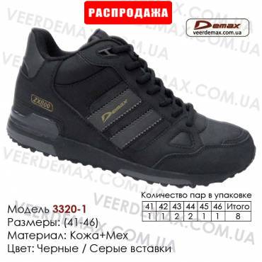 Спортивная обувь Туфли Demax кожа 41-46 - 3320-1 черные | серые. Купить туфли в Одессе.