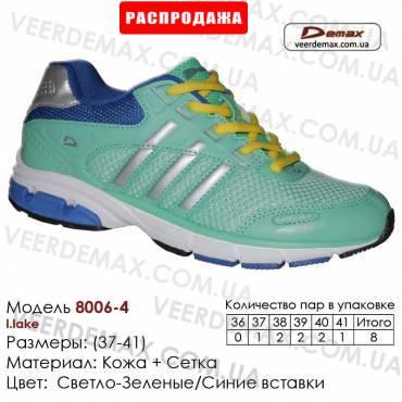 Кроссовки Demax 37-41 сетка - 8006-4 светло-зеленые, синие. Купить кроссовки в Одессе.
