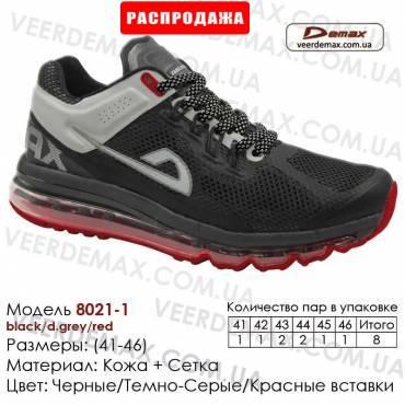 Кроссовки Demax 41-46 сетка - 8021-1 черные, темно-серые, красные. Кроссовки оптом купить в Одессе.