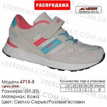 Кроссовки Veer сетка - 6713-3 св. серые, розовые. Детская спортивная обувь оптом в Одессе