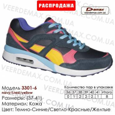 Кроссовки Demax 37-41 кожа - 3301-6 т. синие, красные, желтые. Кожаные кроссовки купить оптом в Одессе.