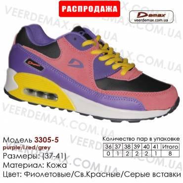 Кроссовки Demax 37-41 кожа - 3305-5 фиолетовые, красные, серые. Кожаные кроссовки купить оптом в Одессе.