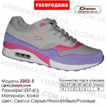 Кроссовки Demax 37-41 кожа - 3302-5 св. серые, фиолетовые, розовые. Кожаные кроссовки купить оптом в Одессе.