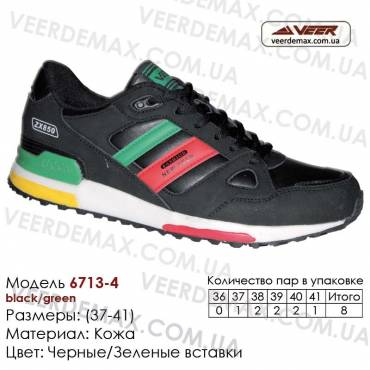 Кроссовки Veer 37-41 кожа - 6713-4 черные, зеленые. Купить кроссовки в Одессе.