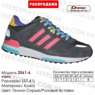 Кроссовки Demax 37-41 кожа - 2561-6 темно-серые, розовые. Кожаные кроссовки купить оптом в Одессе.