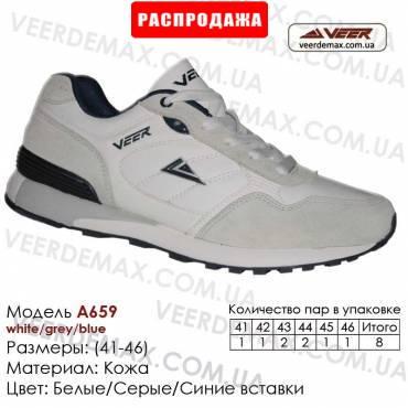 Купить спортивную обувь 41-46, кожа, кроссовки Veer в Одессе - A659 белые, серые, синие вставки