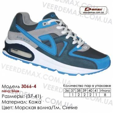 Кроссовки Demax - 3066-4 кожаные 36-41 морская волна, темно синие. Купить кроссовки demax