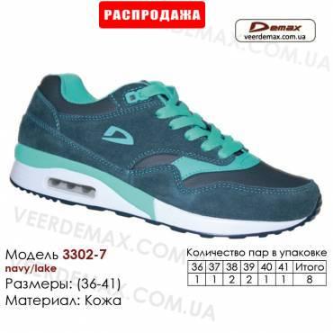 Кроссовки Demax - 3302-7 кожаные 36-41 т. синие, морская волна. Купить кроссовки demax