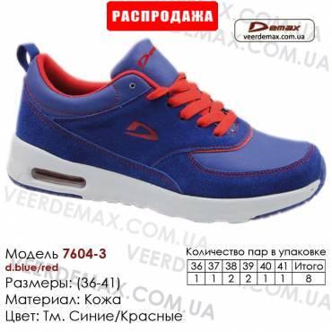 Кроссовки Demax - 7604-3 кожаные 36-41 темно синие, красные. Купить кроссовки demax