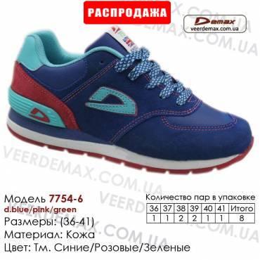 Кроссовки Demax - 7754-6 кожаные 36-41 темно синие, розовые, зеленые. Купить кроссовки demax