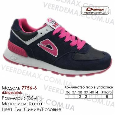 Кроссовки Demax - 7756-6 кожаные 36-41 темно синие, розовые. Купить кроссовки demax