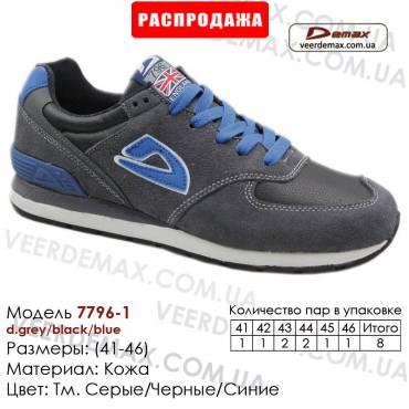 Кроссовки Demax - 7796-1 кожаные 41-46 темно серые, черные, синие. Купить кроссовки demax