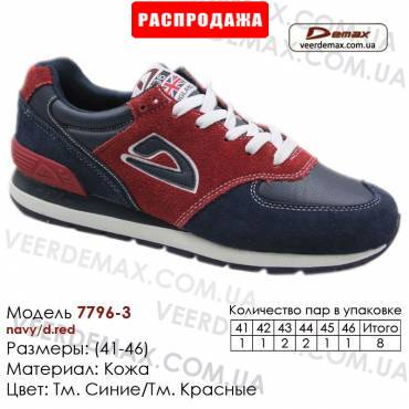 Кроссовки Demax - 7796-1 кожаные 41-46 темно синие, темно красные. Купить кроссовки demax