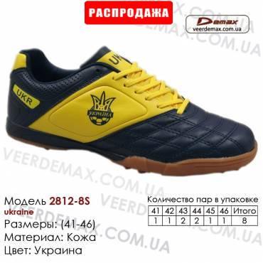 Кроссовки футбольные Demax 41-46 сороконожки кожа - 2812-8S Украина. Купить кроссовки в Одессе.