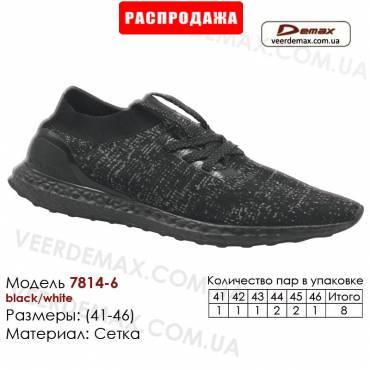 Спортивная обувь кроссовки Demax 41-46 сетка - 7814-6 черные, белые вставки. Купить кроссовки в Одессе.