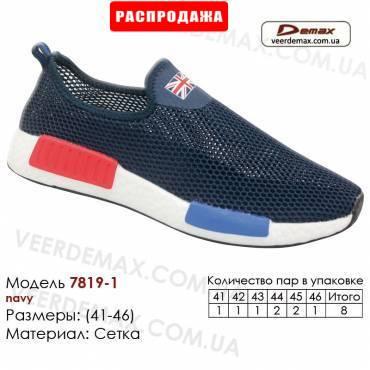 Кроссовки Demax 41-46 сетка - 7819-1 темно-синие. Купить спортивную обувь.