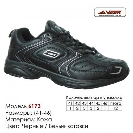 Купить спортивную обувь, кожа, кроссовки Veer в Одессе - 6173-2 черные   белые вставки. Купить кроссовки в Одессе.