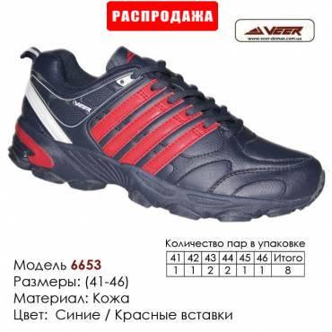 Купить спортивную обувь 41-46, кожа, кроссовки Veer в Одессе - 6653 синие, красные вставки. Купить кроссовки в Одессе.