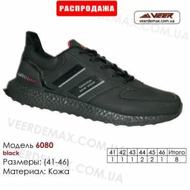 Кроссовки Veer 41-46 кожа - 6080 черные. Купить кроссовки в Одессе.