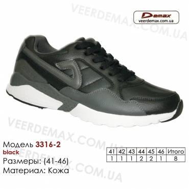 Купить кроссовки оптом кожаные в Одессе 41-46 Demax 3316-2 черные