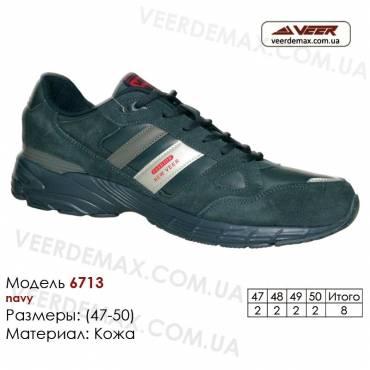Спортивная кожаная обувь кроссовки Veer в Одессе - 6713 темно-синие