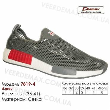 Кроссовки Demax 36-41 сетка - 7819-4 темно-серые. Купить кроссовки оптом в Одессе.