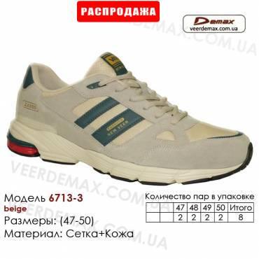 Купить спортивную обувь 47-50 сетка кроссовки Veer большие размеры в Одессе - 6713-3 бежевые