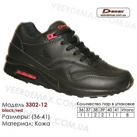 Купить кроссовки кожаные в Одессе 36-41 Demax 3302-12 черные, красные
