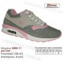 Купить кроссовки кожаные в Одессе 36-41 Demax 3302-11 серые, розовые