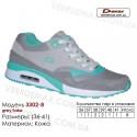 Купить кроссовки кожаные в Одессе 36-41 Demax 3302-8 серые, морская волна