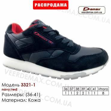 Кроссовки Demax 36-41 кожа - 3321-1 темно-синие, красные