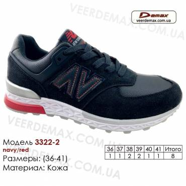 Кроссовки Demax 36-41 кожа - 3322-2 темно-синие, красные