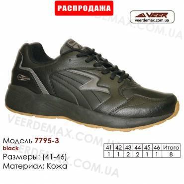 Кроссовки оптом кожаные 41-46 Veer 7795-3 черные