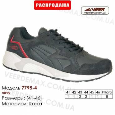 Кроссовки оптом кожаные 41-46 Veer 7795-4 темно-синие
