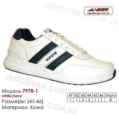 Кроссовки оптом кожаные 41-46 Veer 7978-1 белые, темно-синие