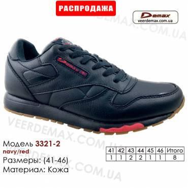 Кроссовки Demax 41-46 кожа - 3321-2 темно-синие, красные