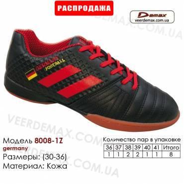 Кроссовки футбольные Demax футзал 36-41 кожа - 8008-1Z Германия
