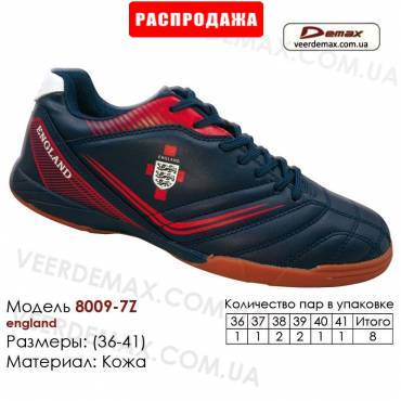 Кроссовки футбольные Demax футзал 36-41 кожа - 8009-7Z Англия