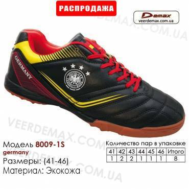 Кроссовки футбольные Demax 41-46 сороконожки кожа - 8009-1S Германия
