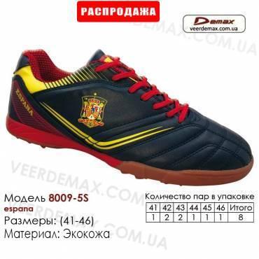 Кроссовки футбольные Demax сороконожки 41-46 кожа - 8009-5S Испания