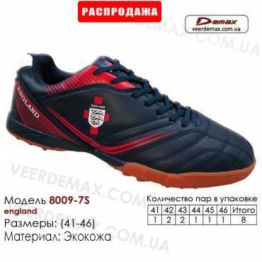 Кроссовки футбольные Demax сороконожки 41-46 кожа - 8009-7S Англия