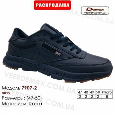 Купить кроссовки оптом кожаные в Одессе 47-50 Demax 7907-2 темно-синие