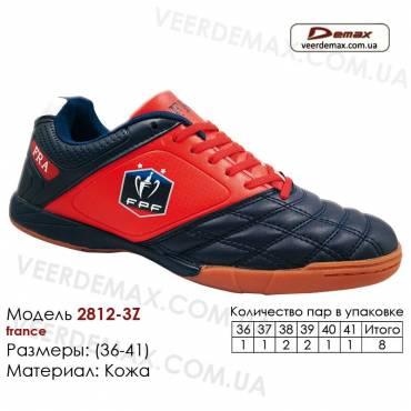 Кроссовки футбольные Demax 2812-3S футзал кожа - 36-41 Франция