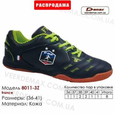 Кроссовки футбольные Demax 2812-3Z футзал кожа - 36-41 Франция