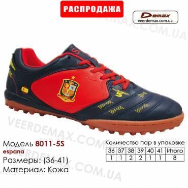 Кроссовки футбольные Demax сороконожки 36-41 кожа -8011-5S Испания