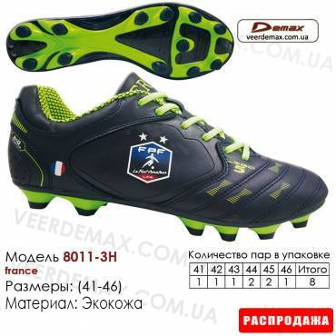 Кроссовки футбольные Demax 8011-3H шипы кожа - 41-46 Франция